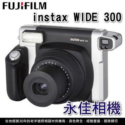 永佳相機_FUJIFILM 富士 INSTAX WIDE 300 寬幅拍立得相機 公司貨 。現貨中。