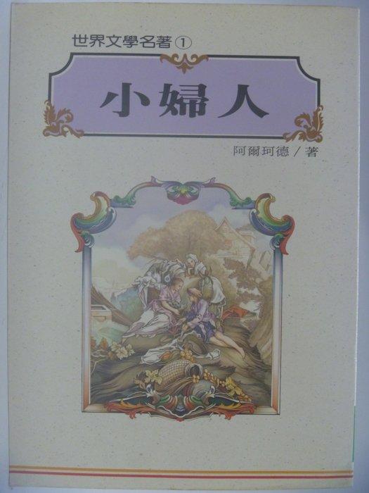 【月界二手書店】小婦人_阿爾珂德_漢風出版 〖西洋古典〗CAY