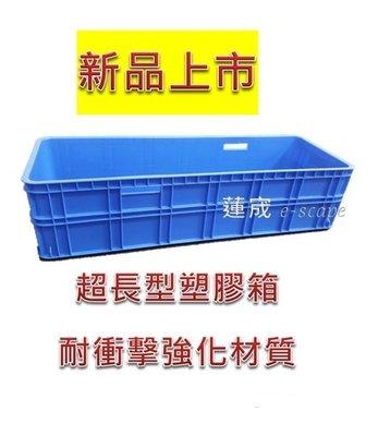 超長型塑膠箱 K17A工具箱 收納箱 養殖箱 撈魚箱 烏龜箱 螃蟹箱 運輸箱 特大工具箱 展式箱 燈管箱 寵物箱 蚯蚓