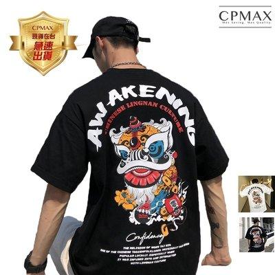 CPMAX 潮牌寬鬆五分袖短T 五分袖短T 短袖上衣 男款T恤 男友衣 圓領寬鬆T恤 T恤 男T恤 夏天上衣 T129
