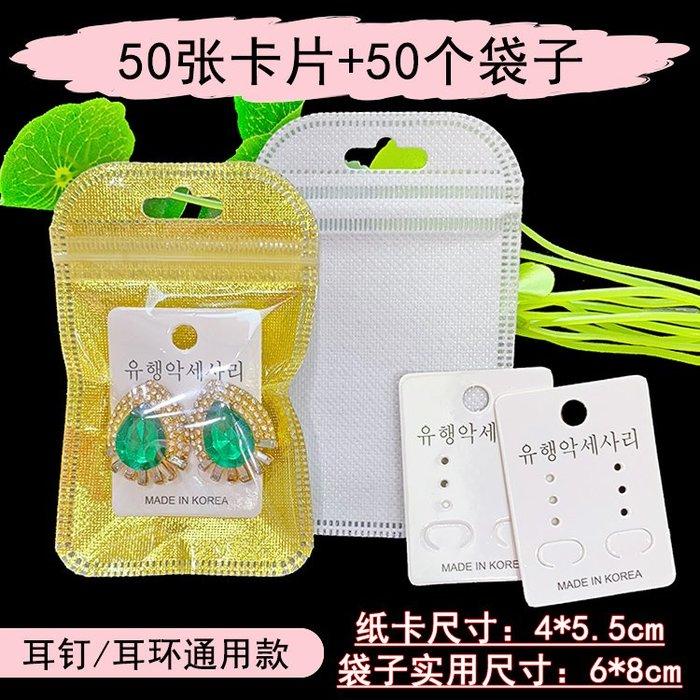 千夢貨鋪飾品紙片包裝袋50個 耳環紙卡包裝袋 耳釘耳飾透明自封袋子50個#包裝袋#透明#收納袋