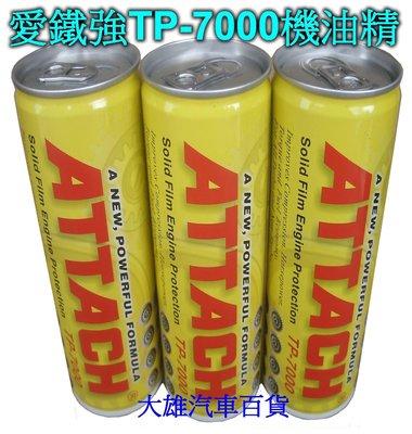 大雄の愛鐵強 ATTACH TP-7000引擎全面保護劑 機油精 機油添加劑(請認明愛鐵強雷射商標才是真正公司貨)