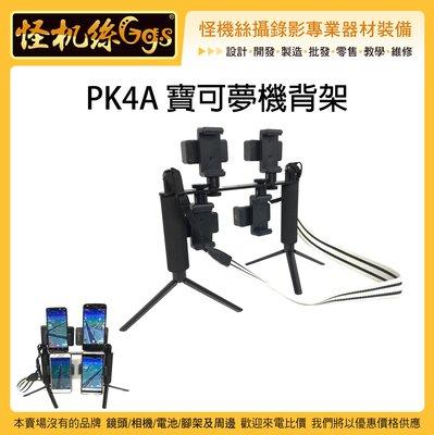 怪機絲 PK4A 寶可夢機背架 手機 ...