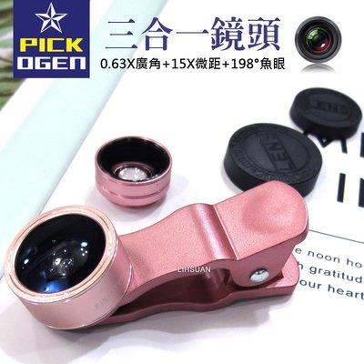 PICKOGEN 三合一 廣角鏡頭 0.63x廣角 15x微距 魚眼 自拍神器 手機 夾式 鏡頭 PK015