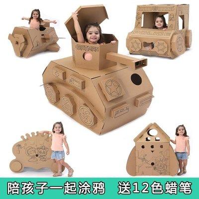 全館九折 兒童手工制作DIY玩具涂色鴉模型紙殼紙板紙箱汽車坦克飛機屋房子   全館免運