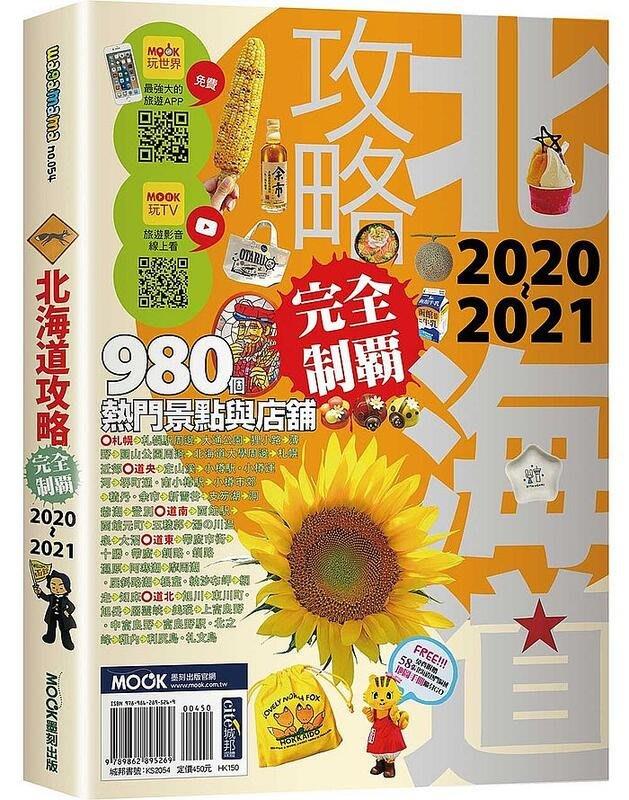 《度度鳥》北海道攻略完全制霸2020-2021│墨刻│墨刻編輯部│全新│定價:450元
