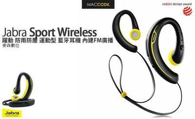 【先創公司貨 一年保固】Jabra Sport Wireless 運動 藍牙耳機 附運動臂帶 FM 現貨 含稅 免運