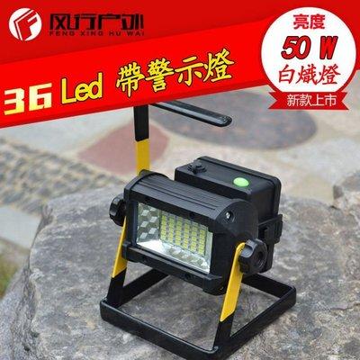 (送四顆保護板鋰電池)LED 50W充...