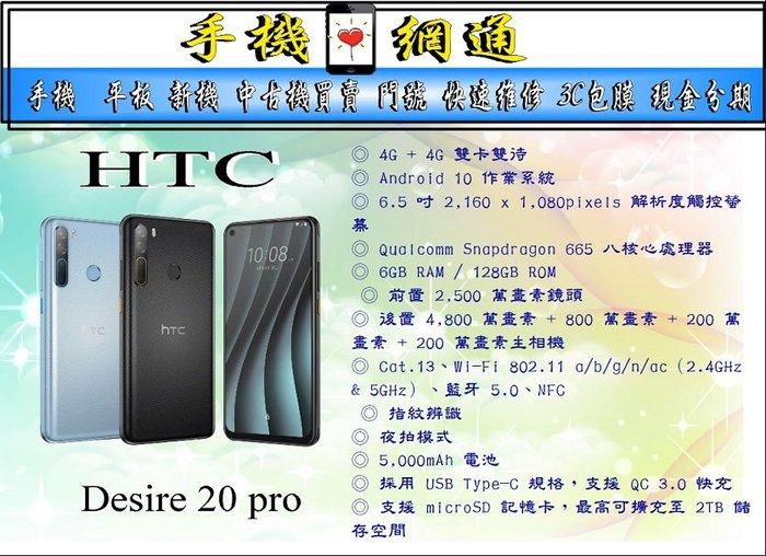 中壢『手機網通』HTC DESIRE 20 PRO直購價7500元 配件組玻璃貼+防摔殼加購價 300元