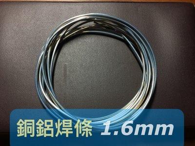 銅鋁焊條 1.6mm    鋁 銅 不鏽鋼 鐵 的互焊  鋁合金焊補 萬能焊條