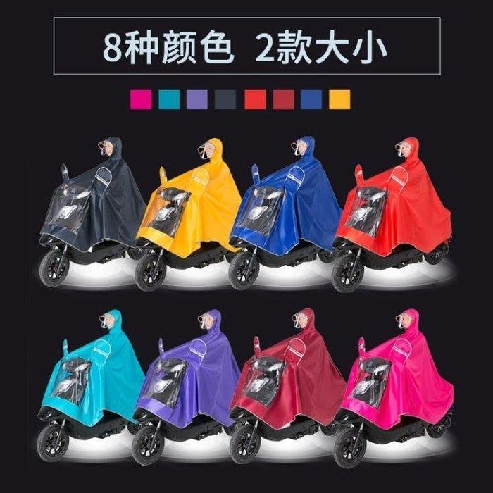 ☜男神閣☞雨衣電動車雨披摩托車雨衣騎行成人單人男女士加大電瓶車面罩雨披