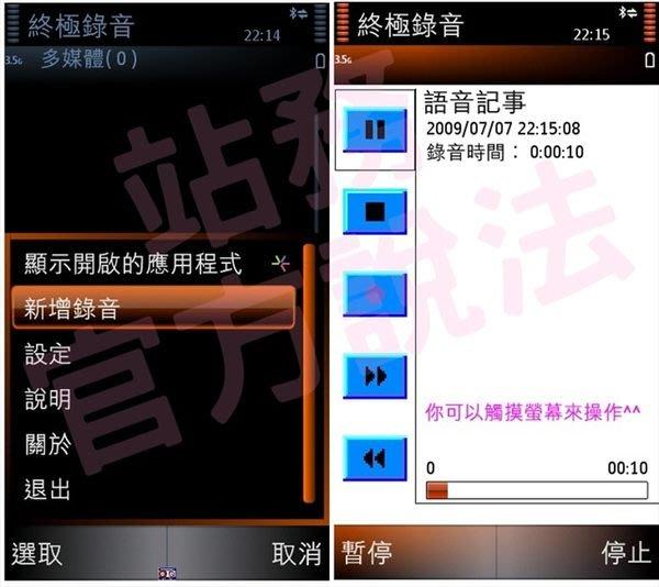 『皇家昌庫』NOKIA 塞班系統 Symbian S60 簽証破解 憑證全破解 全套弄到好 免費安裝終極錄音