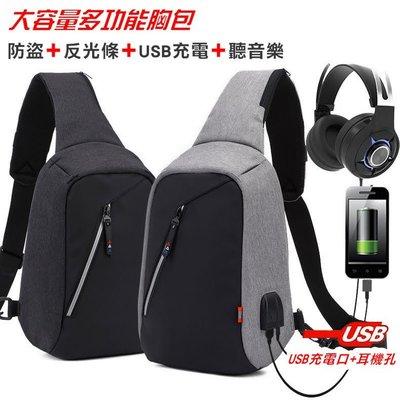 新款防盜胸包 外置USB充電口+耳機孔  防潑水 現貨灰黑二色 拚接撞色風格 槍包 斜背包 大容量多隔層