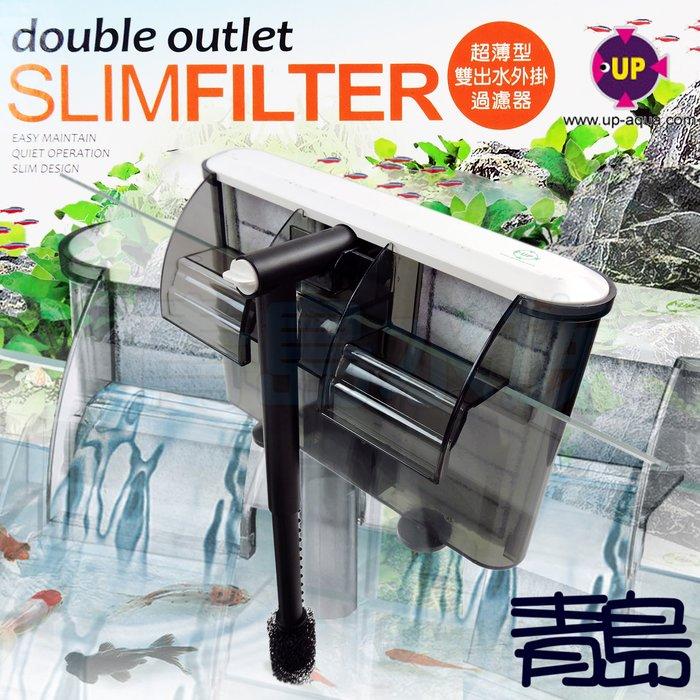 。。。青島水族。。。D-SF-500台灣UP雅柏-超薄型雙出水外掛過濾器 淡海水兩用 停電免加水=500L/H
