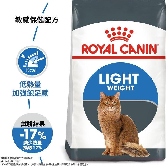 法國皇家L40 體重控制成貓專用 貓飼料-10kg
