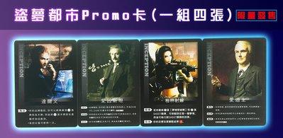【陽光桌遊】盜夢都市PROMO卡 Inception 一組四張 繁體中文版 正版 益智遊戲