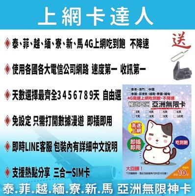 亞洲無限卡 8天 不降速 吃到飽 免設定 4G 2020/03/31前皆可使用 越南 泰國 菲律賓 緬甸 寮國 馬來西亞