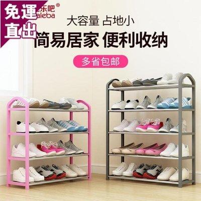 生活用品 限時特賣 鞋架簡易經濟型多層家用宿舍防塵收納鞋柜省空間多功能小鞋架子A010