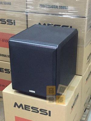 【音響倉庫】MESSI主動式10吋超重低音喇叭SW-8100