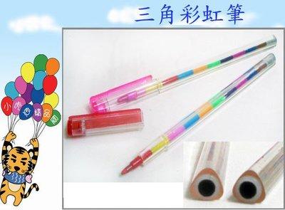 *^_^*【小虎魚精品屋】招生小禮物贈品-三角彩虹筆《特價5元》