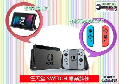 【飛鴻數位】任天堂 Switch主機維...