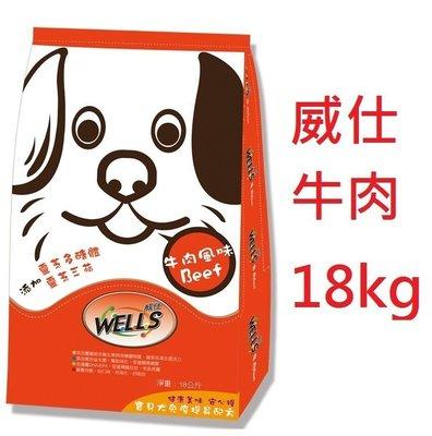 好好吃飯~免運 高營養配方~威仕安心糧18kg(牛肉/雞肉)