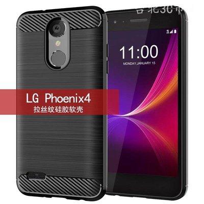 LG Phoenix4手机壳 LG Phoenix4保护套拉丝碳纤维纹硅胶防摔软壳【快速出貨】