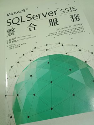 SQL Sever SSIS整合服務/SQL Sever Integration Services/DBA