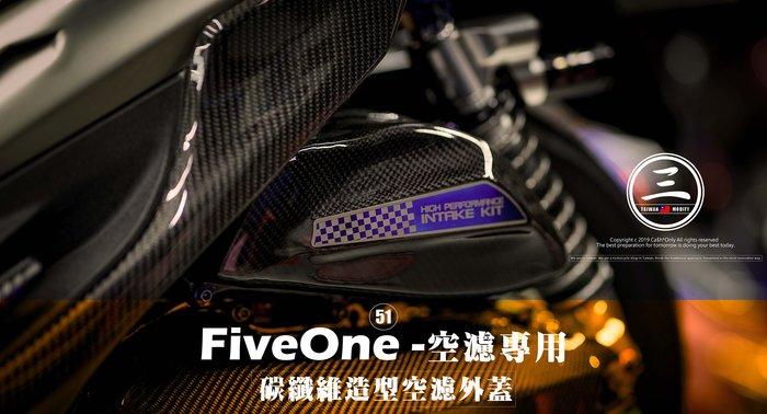 三重賣場 51空濾 專用 碳纖維空濾外蓋 空濾蓋 五代勁戰空濾外蓋 FiveOne 空濾蓋 造型外蓋 改空濾 51進氣