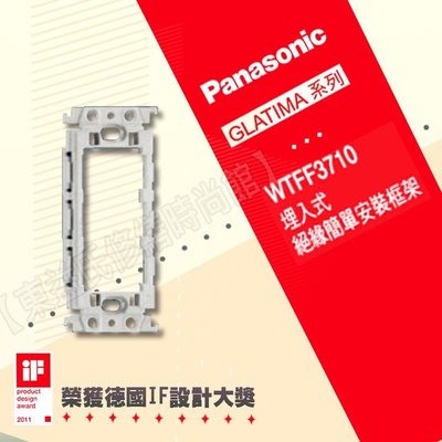 Panasonic國際牌開關插座 星光WTFF3710埋入式絕緣框架WTFF3710W安裝框架【東益氏】售中一電工月光