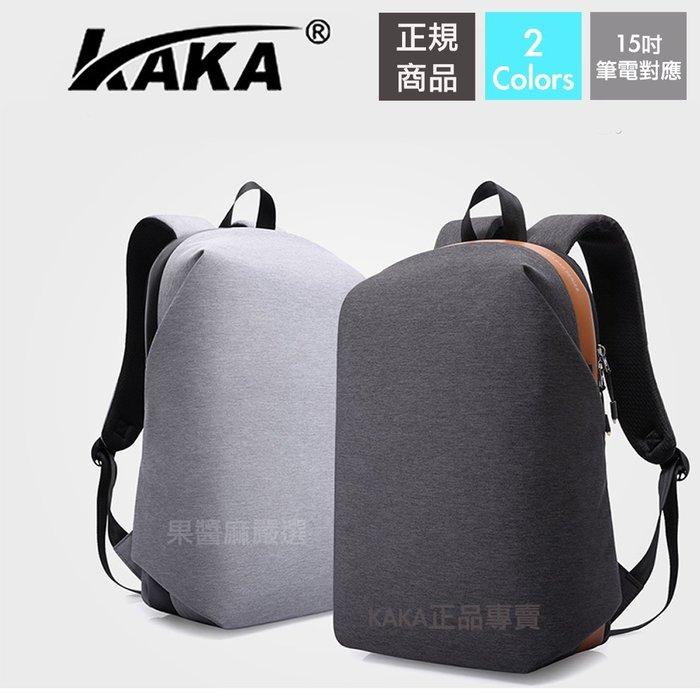 《現貨免運》KAKA2017新款韓版簡約防盜減壓後背包 潮包 電腦包 旅行包 書包 男包 《卡卡正品專賣》
