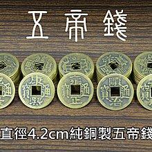 【喬尚拍賣】純銅製五帝錢【4.2加大版】一枚18元/開運/招財/化煞/避邪