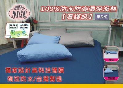 ?單人3.5x6.2尺100%防水防滲透床包式保潔墊?【妮可小店】#保潔墊