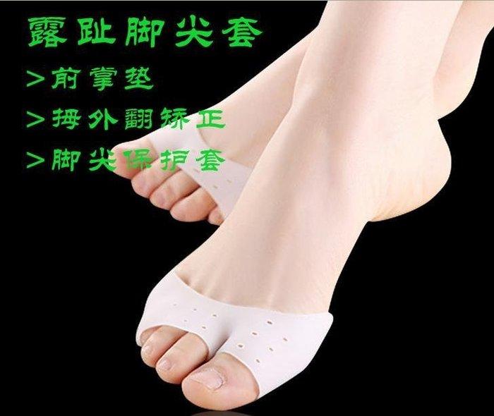 前掌墊 減壓鞋墊 腳趾分離器 腳趾舒緩鞋墊 拇指外翻 足尖套