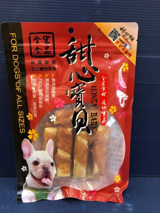 ✪寵物巿集✪附發票~甜心寶貝 《鱈魚雞肉捲 16入》犬 狗 軟 零食 獎勵 練訓 零食 台灣製 肉條 肉乾 肉片