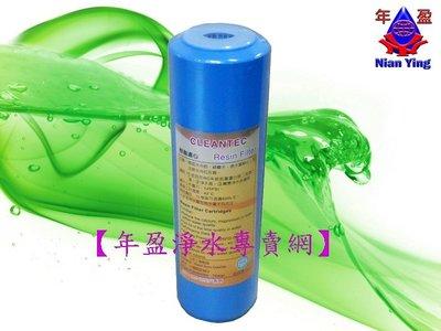 【NianYing 淨水】10英吋CLEANTEC陽離子樹脂濾心
