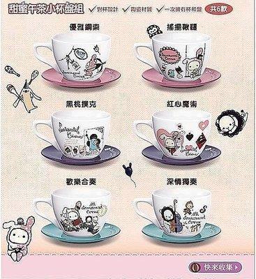 [ 甜蜜午后時光 ] 全新@7-11 City Cafe 深情馬戲團 午茶杯盤組~紅心魔術