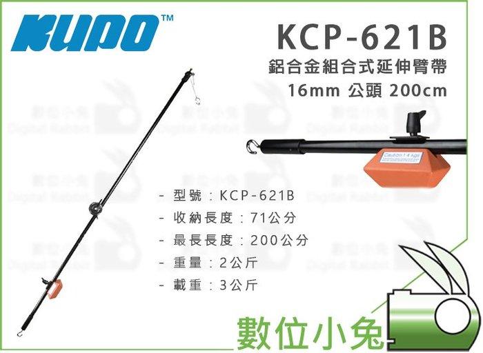 數位小兔【KUPO KCP-621B 鋁合金組合式延伸臂帶】公頭 最長200cm 16mm 載重3kg 重2kg 砝碼