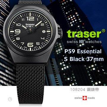 丹大戶外用品【Traser】P59 Essential S Black 37mm 黑錶 #108204(鋼錶帶-85)