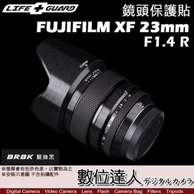 【數位達人】LIFE+GUARD[標準款]鏡頭 保護貼 FUJIFILM XF 23mm F1.4 R 包膜 DIY