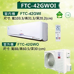 FORMOSA 寶島變頻冷氣 頂級系列 壁掛型一對一分離式冷氣FTC-42GWOI 冷暖型