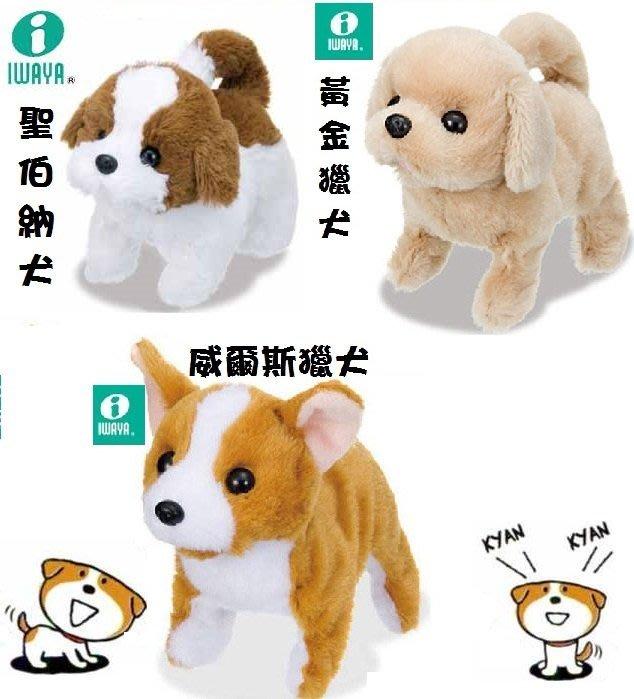 日本IWAYA 甜甜屋-電動聖伯納/黃金獵犬/威爾斯獵犬~可愛電子小寵物~◎童心玩具1館◎