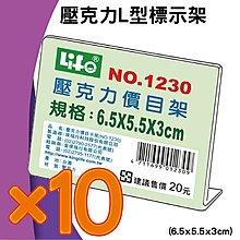 10入 壓克力L型標示架(6.5x5.5x3cm) NO.1230 (展示架/目錄架)