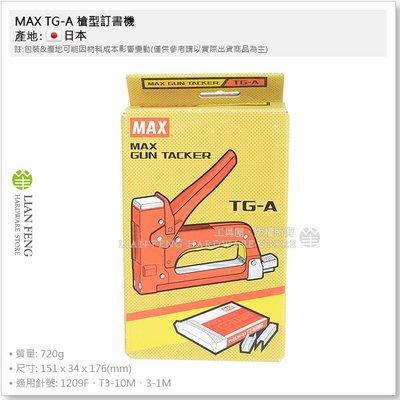 【工具屋】*含稅* MAX TG-A 槍型訂書機 木工機 美克司 手打釘槍 打釘槍 木工 木作 裝潢 沙發槍  日本製