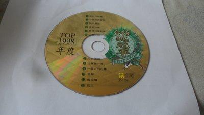 紫色小館-53-6--------台語總冠軍1998年度