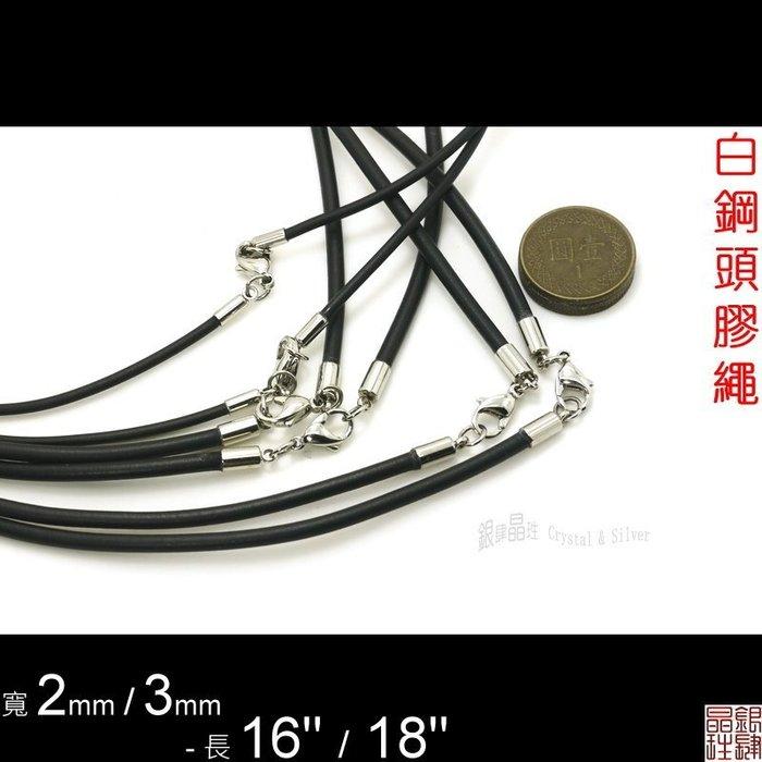 ✡白鋼頭膠繩✡3mm或2mm✡16吋/18吋✡每條75元✡ ✈ ◇銀肆晶珄◇ le-nk-07