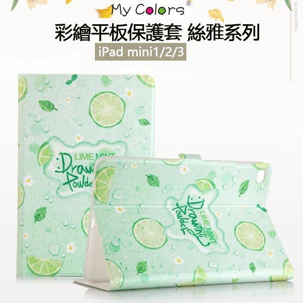 彩繪皮套 蘋果 iPad mini1/2/3 保護套 智能休眠 mini2 超薄 卡通 絲雅系列 平板皮套 全包 軟殼