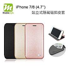 ☆韓元素╭☆Mobile-style 【iPhone X 8 7 Plus】 站立式 隱藏 磁扣 側掀 皮套 可插卡