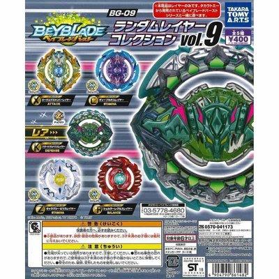 東京都-TAKARA TOMY 戰鬥陀螺 爆裂世代 結晶輪盤 BG-09(全5種)日版 現貨
