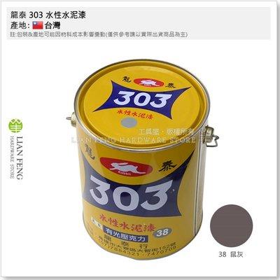 【工具屋】*含稅* 龍泰 303 水性水泥漆 #38 鼠灰 亮光型 加侖裝 室內 室外 塗裝 有光 水泥 住宅 外壁